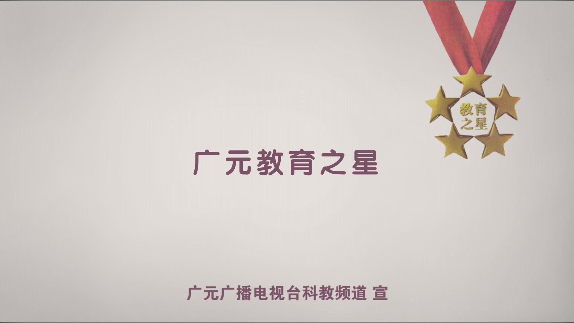 """龙8国际pt官方网站首届""""教育之星""""候选人雍思政"""