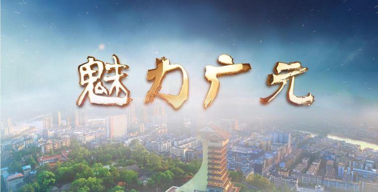 【点赞】今晚6点,龙8国际pt官方网站霸屏四川卫视!!!