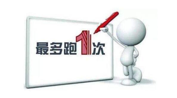 """龙8国际pt官方网站1673项服务""""最多跑一次"""""""