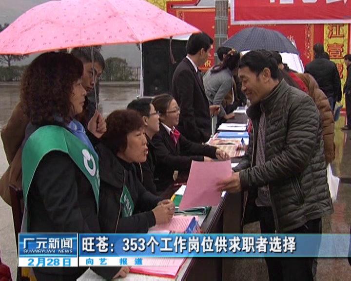旺苍:353个工作岗位供求职者选择
