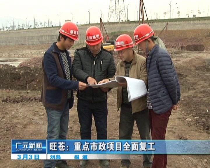 旺苍:重点市政项目全面复工