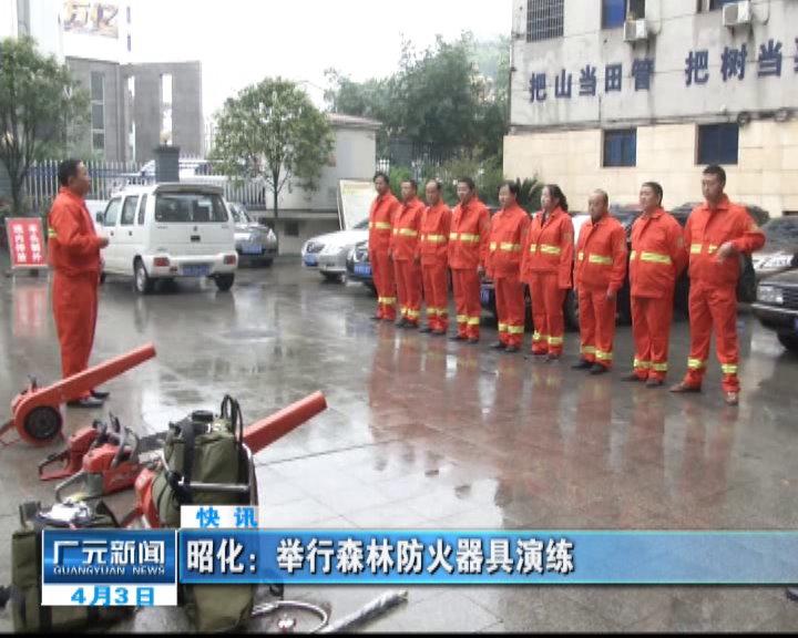 昭化:举行sen林防火器具演练