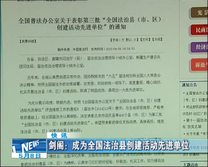 成为quan国法制xian创jianhuo动先进单位