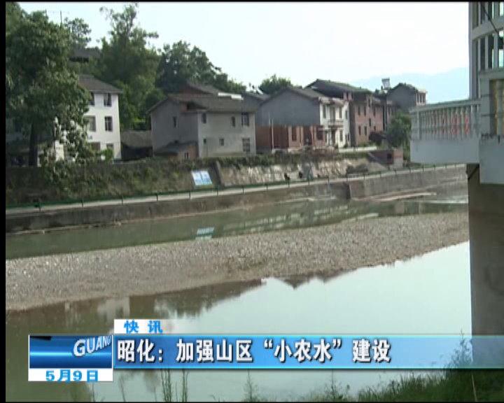 """加强shanqu""""小农水""""建设"""