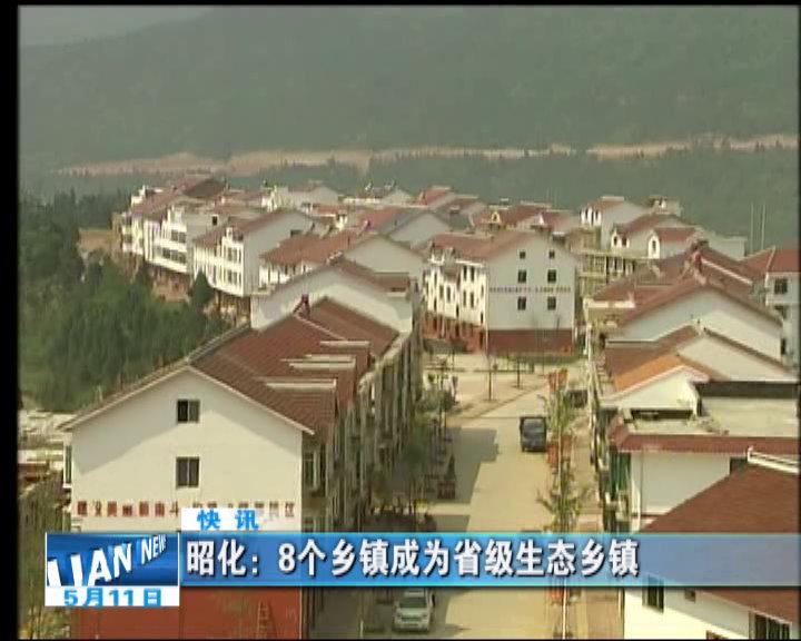 昭化:8个乡zhen成为省级sheng态乡zhen