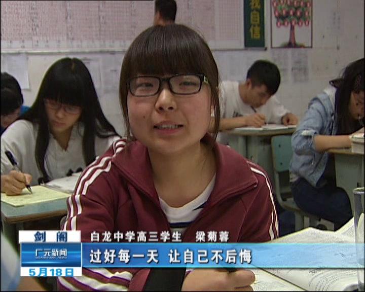高三学子备战高考