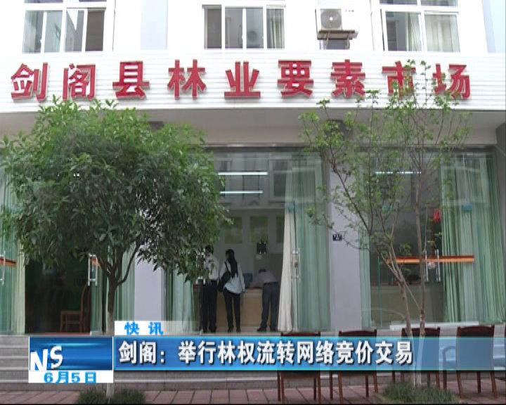 剑阁:举行林权流转网络jing价交易