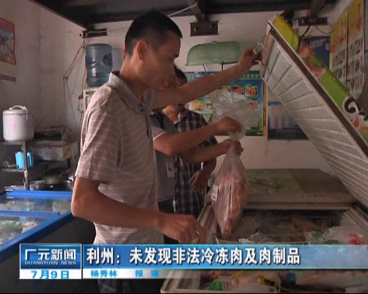 贝博平台:未发现非法冷冻肉及肉制品