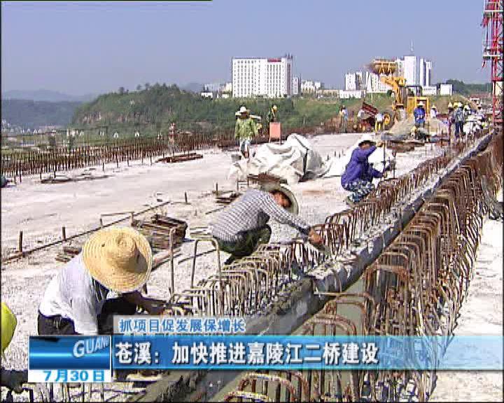 加快推进嘉陵江二桥建设